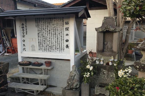 猫塚(秀林寺)