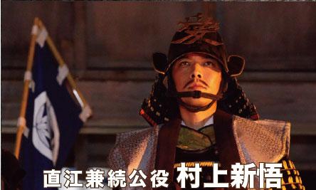 「真田丸」で大人気!村上直江が登場!