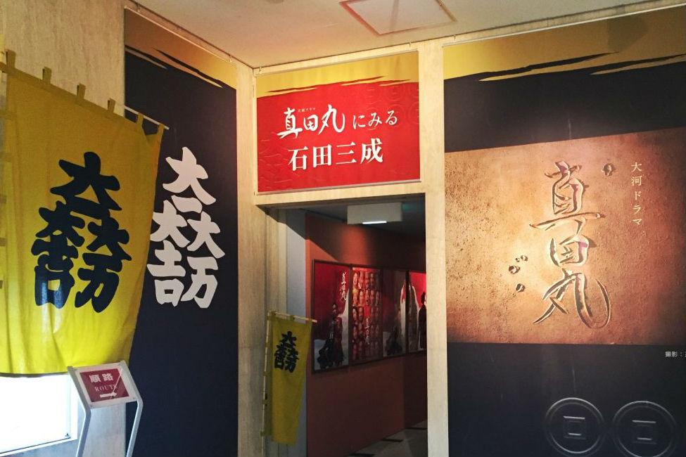 【 MEET三成展レポ 】石田三成に逢ってきた近江路〜彦根編〜