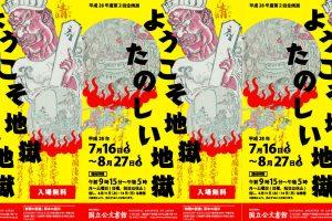 【 地震大国・日本 】日本最古の地震の記録から見る地震の日本史