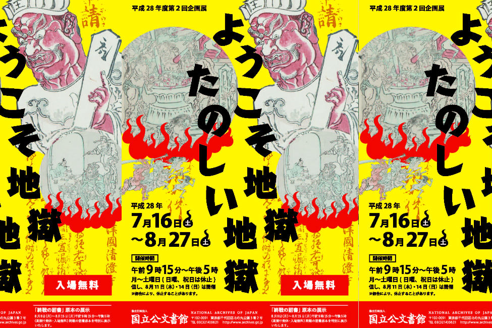 【 小野篁も登場 】 7月16日(土)から国立公文書館で「ようこそ地獄、たのしい地獄」展が開催