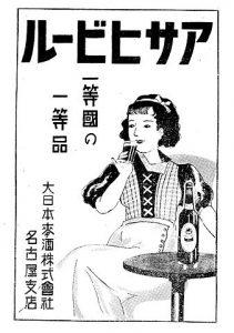 大日本麦酒時代のアサヒビールの広告(1937年)