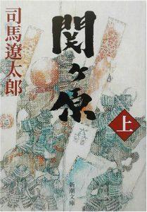 司馬遼太郎「関ヶ原〈上〉」(新潮社)