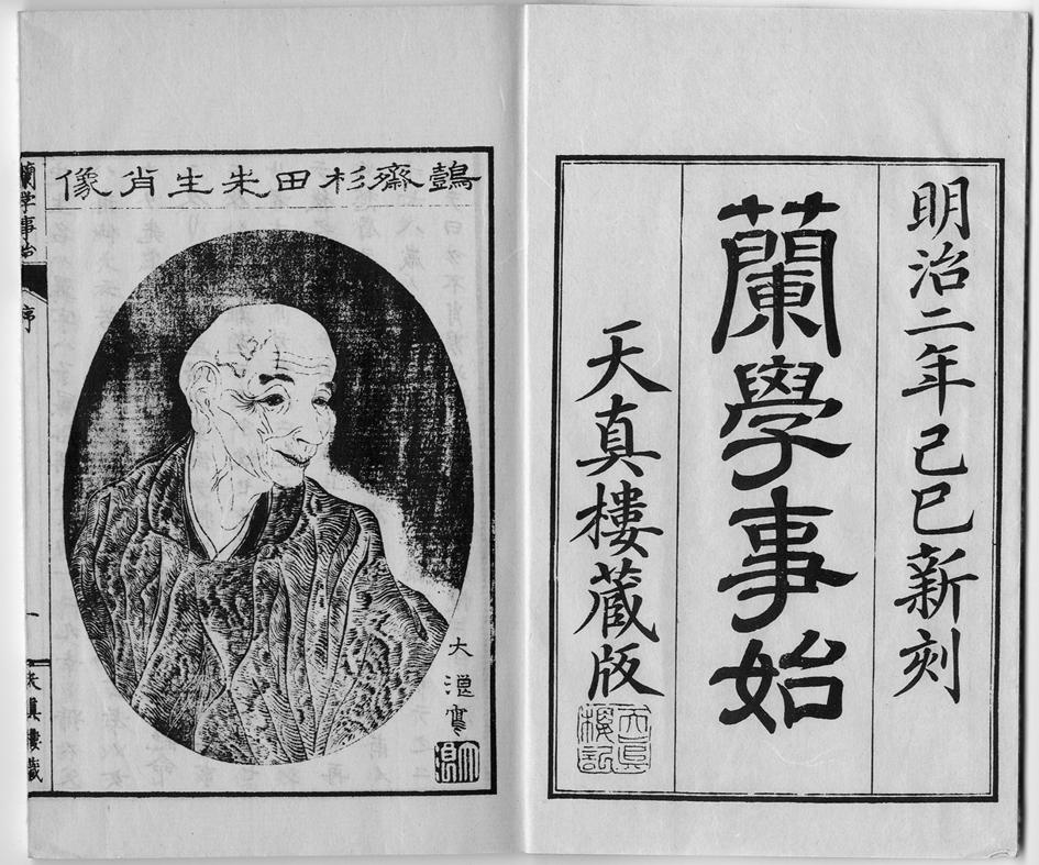 明治2(1869)年、玄白の曾孫の校正を経て刊行された「蘭学事始」。