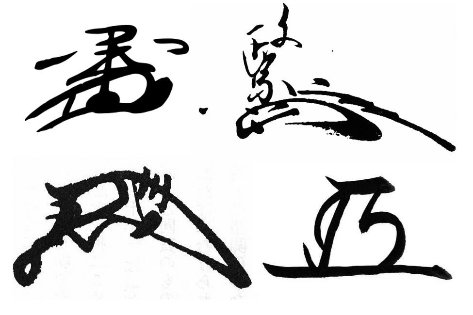 【 個性あふれるデザイン 】花押の歴史と武将たちが込めた意味
