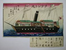 客船として就航したオテント丸の図(萩博物館蔵)