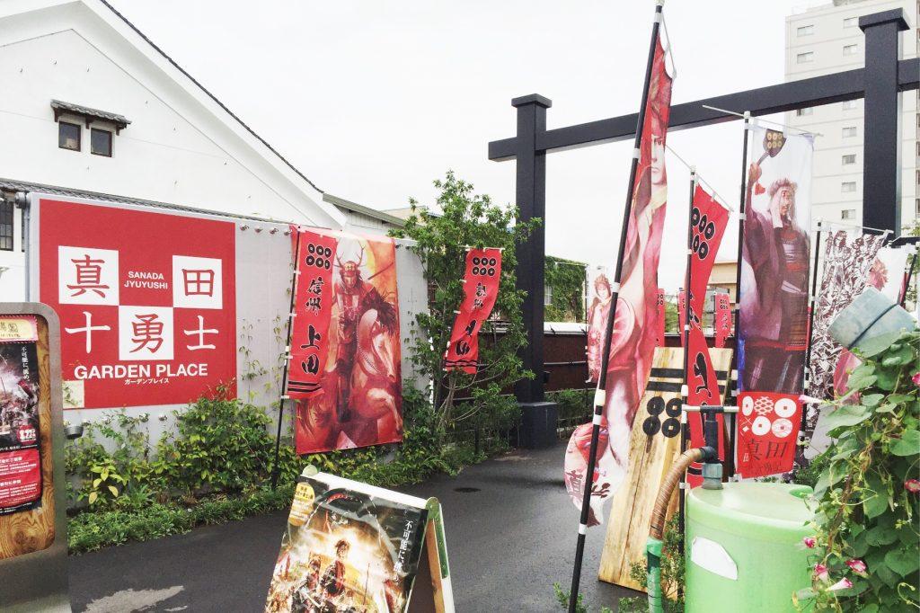 真田十勇士ガーデンプレイスでは特別展が開催中!