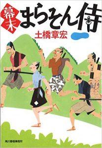 土橋 章宏「幕末まらそん侍」角川春樹事務所