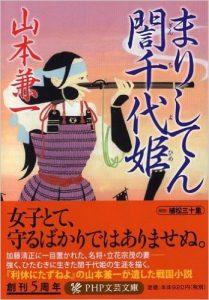 摩利支天の如く、凛々しく生きたぎん千代を描いた「まりしてん誾千代姫」 (PHP研究所)