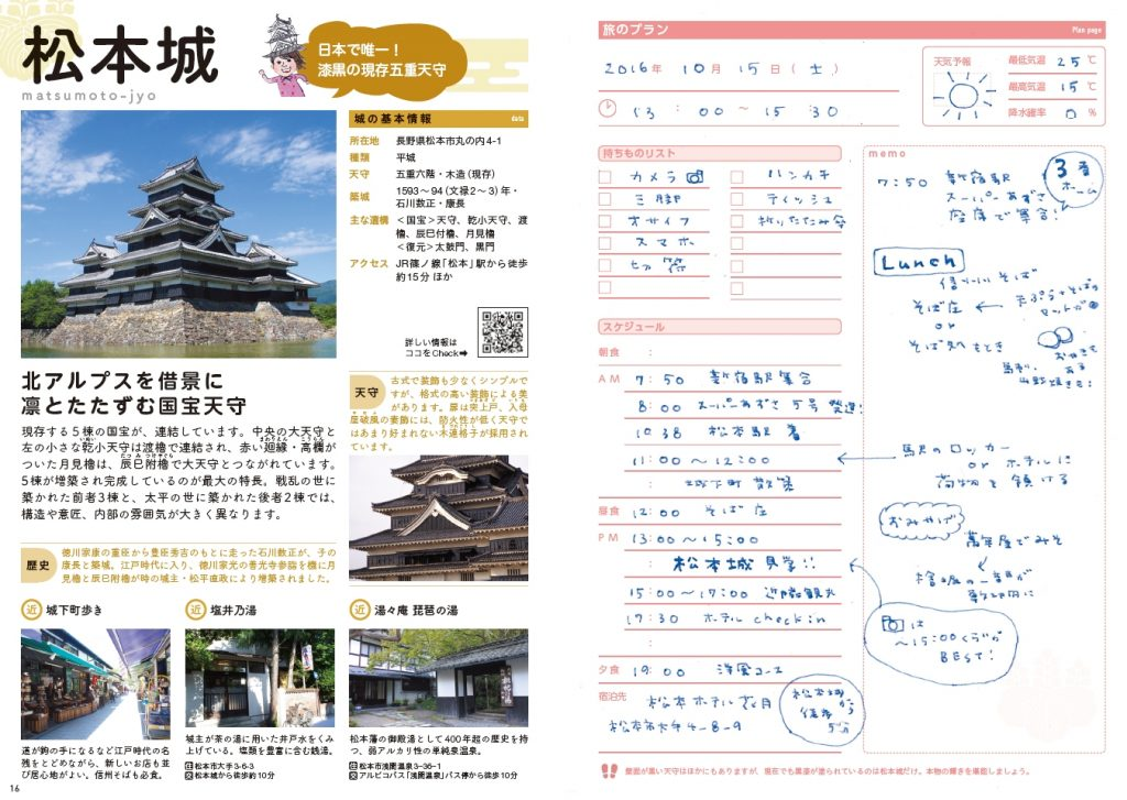 城_手書きサンプル1(小サイズ)