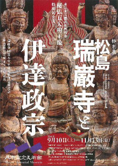 FireShot Capture 26 -  - http___www.zuiganji.or.jp_event_1511_toukyo_images_leaflet.pdf