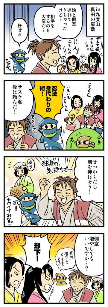 歴ニン君4回目 (1)