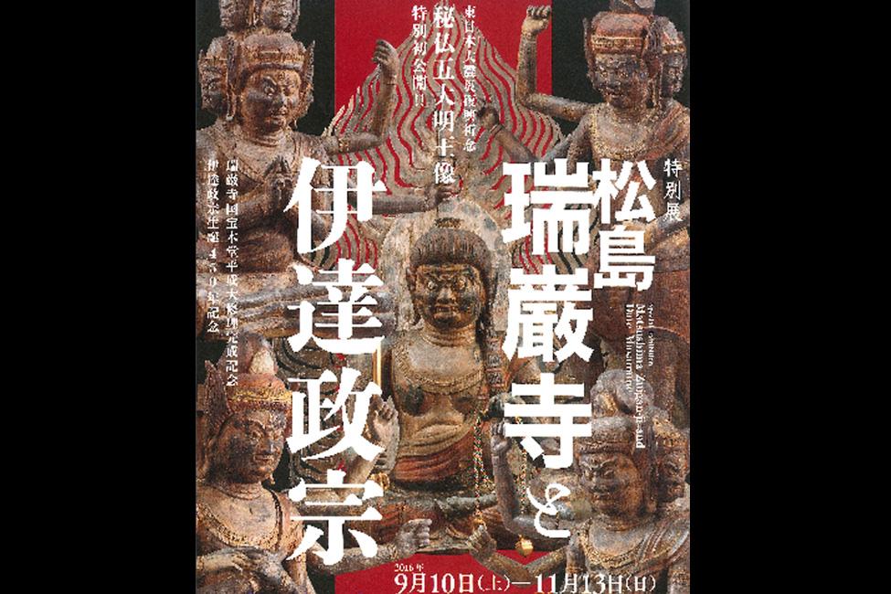 【 新出の政宗直筆の絵画も 】東京で政宗公に会える!特別展「松島 瑞巌寺と伊達政宗」が開催中