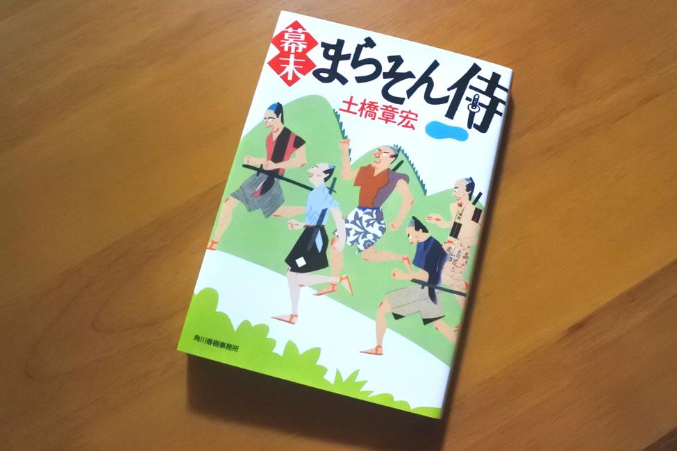 スタート地点は安中城!『幕末まらそん侍』|萩原さちこの城メグ図書館(第4回)