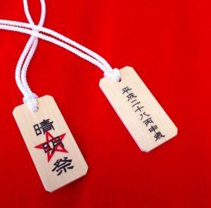 祭礼札(限定300体/1本500円)