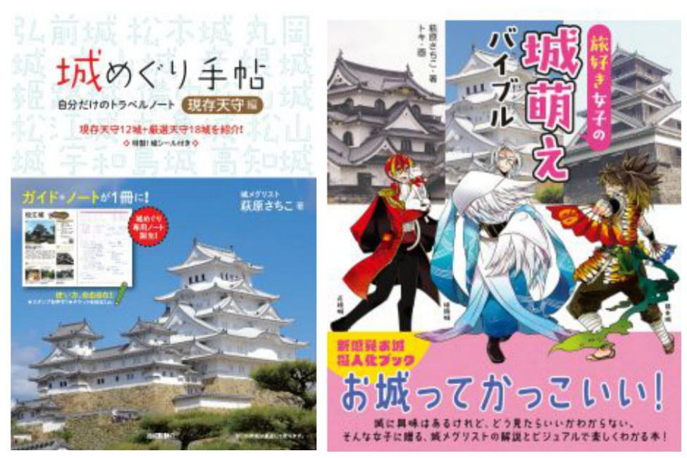 【 これであなたも城メグリスト!】 城郭ライター・萩原さちこさんによる城めぐり本が発売