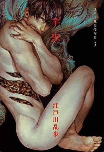 江戸川乱歩傑作集 (3) 芋虫 (リブレ出版)