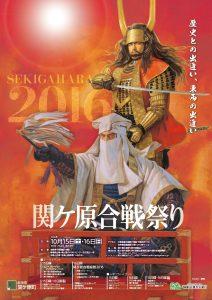 合戦祭りポスター