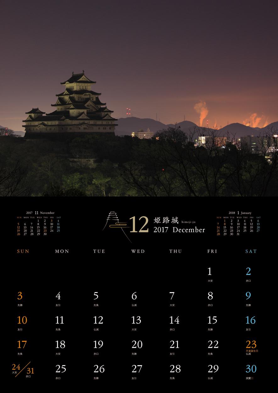 12月の姫路城、美しい・・・