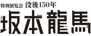 16 龍馬ロゴ(モノクロ横)