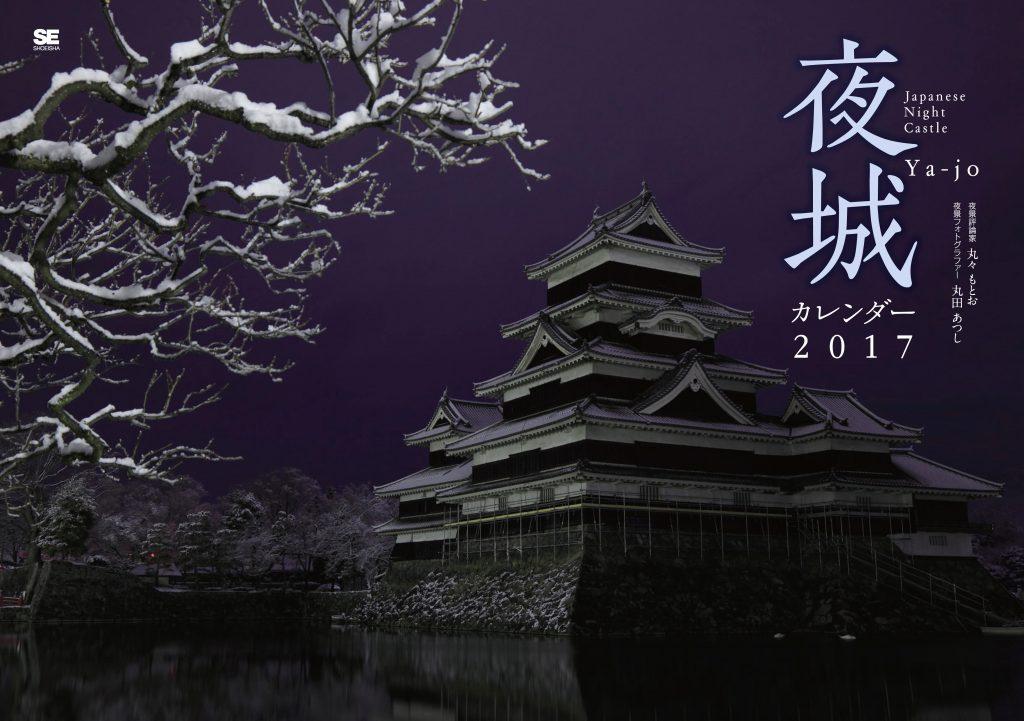 2017夜城カレンダー.indd