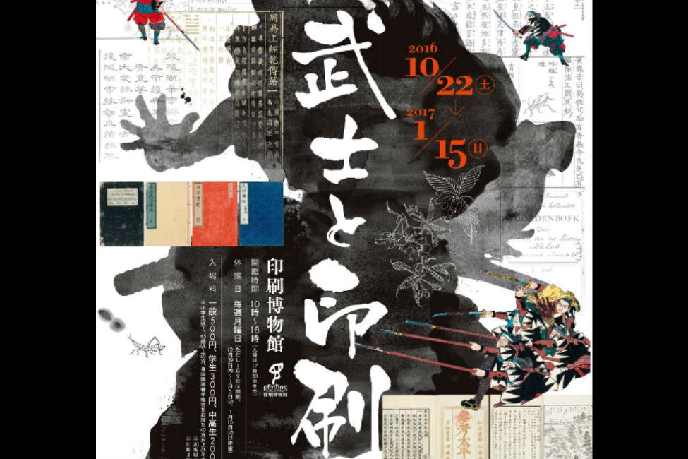 【 活字にこだわった家康 】 武士の勇猛さとインテリさを印刷物から見る「武士と印刷展」が開催