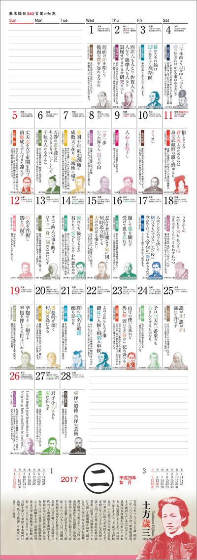 2月は新選組から土方先生の登場です!