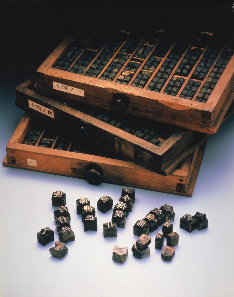 駿河版銅活字(重要文化財)慶長11~元和2(1606~1616)年所蔵:印刷博物館