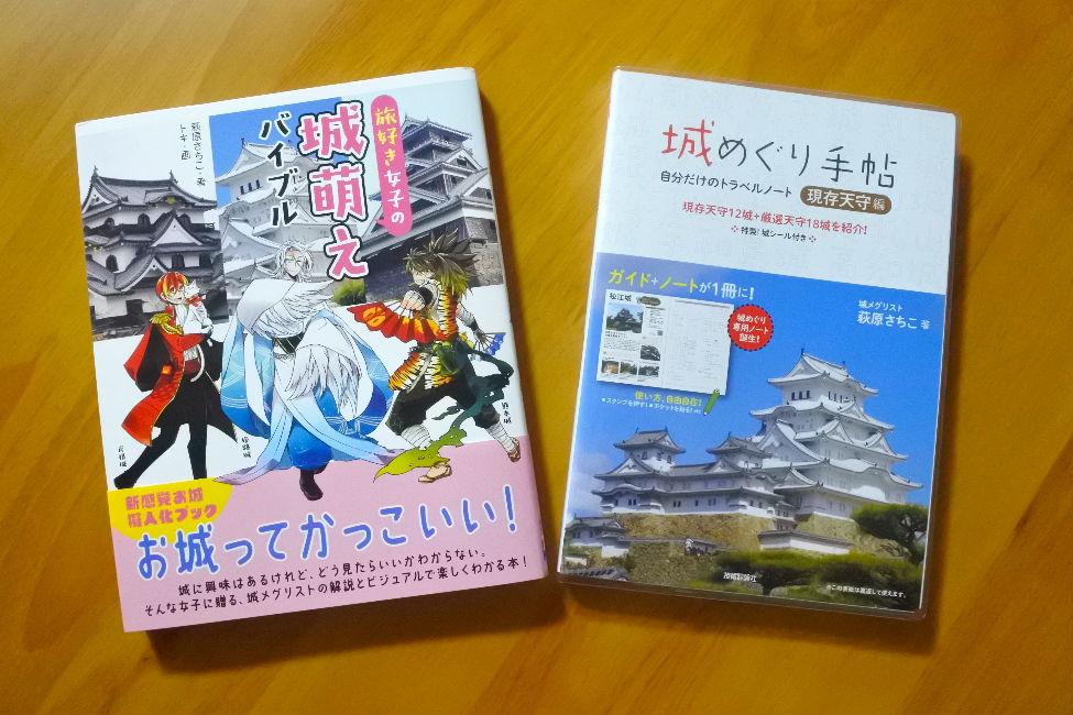 『旅好き女子の城萌えバイブル』&『城めぐり手帖』|萩原さちこの城メグ図書館(第5回)