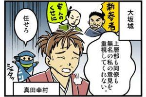 【 大坂五人衆の一角 】真田幸村、後藤又兵衛に並ぶ勇将・毛利勝永