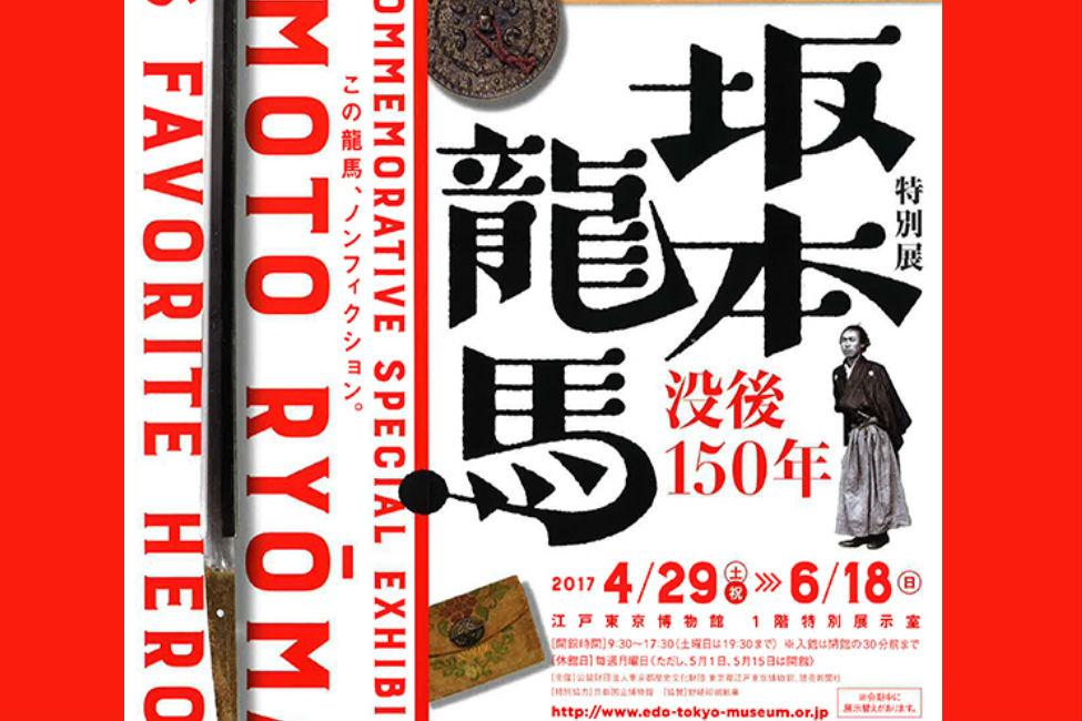 【 愛刀・陸奥守吉行や新婚旅行の手紙も!】 特別展覧会「没後150年 坂本龍馬」が開催