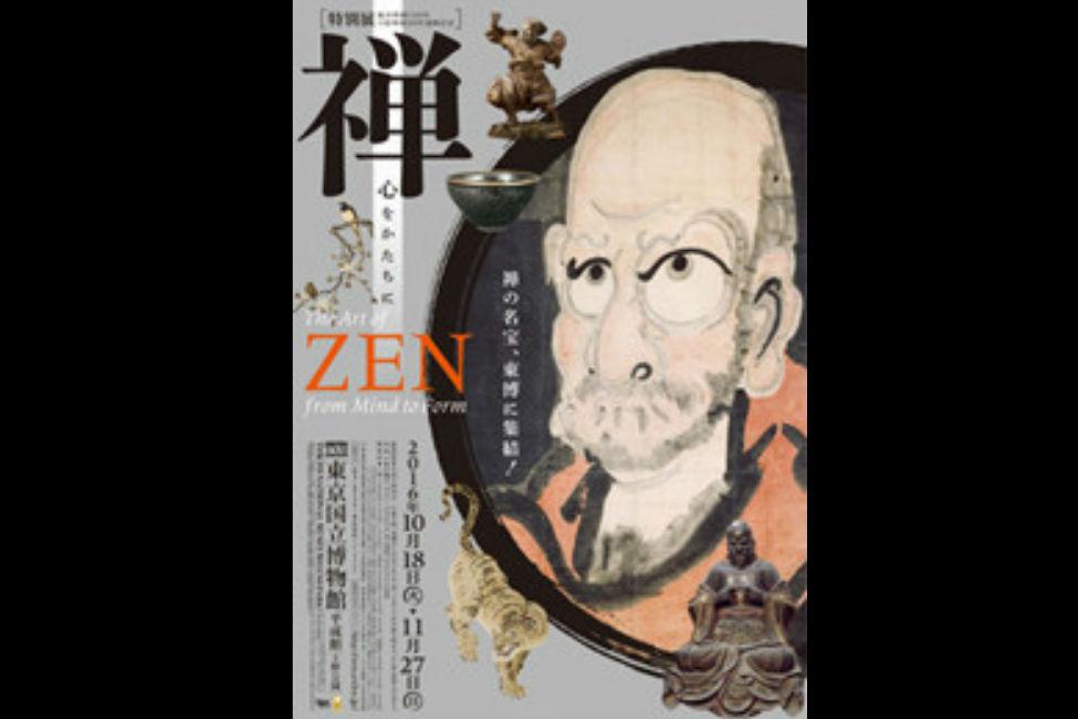 【 禅がわからなくても楽しめる 】 特別展「禅―心をかたちに―」が東京国立博物館で開催中