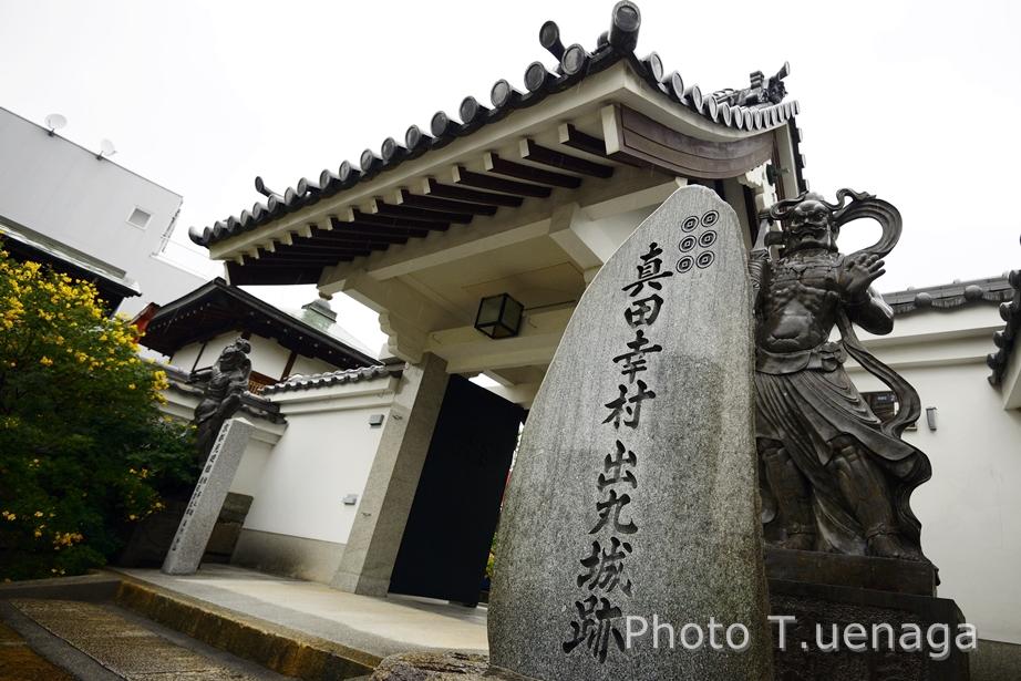 真田丸跡地一角に建つとされる心眼寺(大阪市天王寺区)。境内に幸村墓碑もある