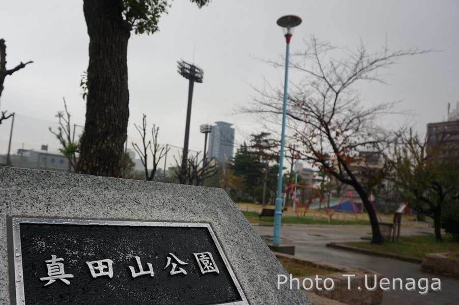 真田丸の名残か。大阪の天王寺区に現在も残る「真田山公園」