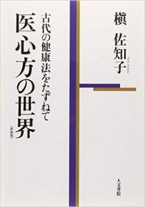 医心方の世界 (新装版):古代の健康法をたずねて 槇 佐知子