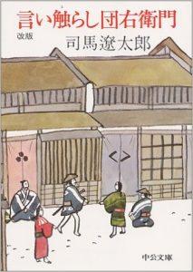 司馬遼太郎先生も書いてます。「言い触らし団右衛門」 (中公文庫)