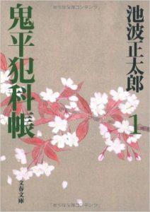 鬼平犯科帳〈1〉  (文春文庫)  池波 正太郎