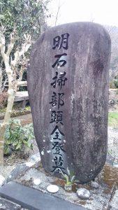 「明石全登の墓(高知県香美市)」