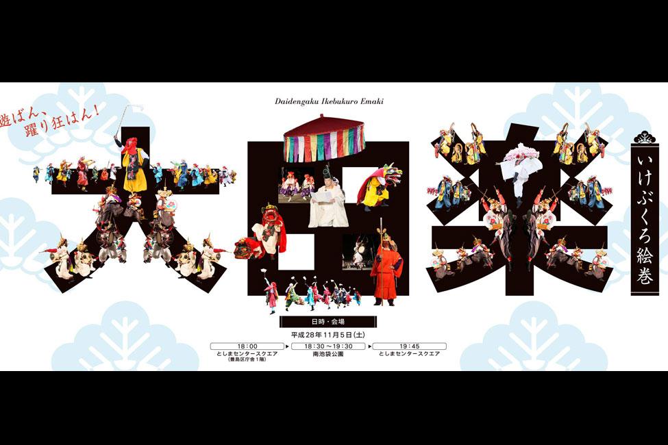 【 東京芸術祭2016 】平安貴族も熱狂した田楽が東京に蘇る!「大田楽 いけぶくろ絵巻」