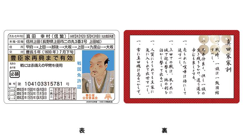 真田幸村(信繁)公の免許証はゴールドです。