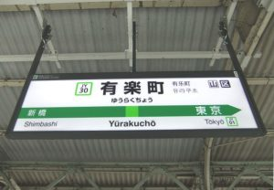 yuurakucho
