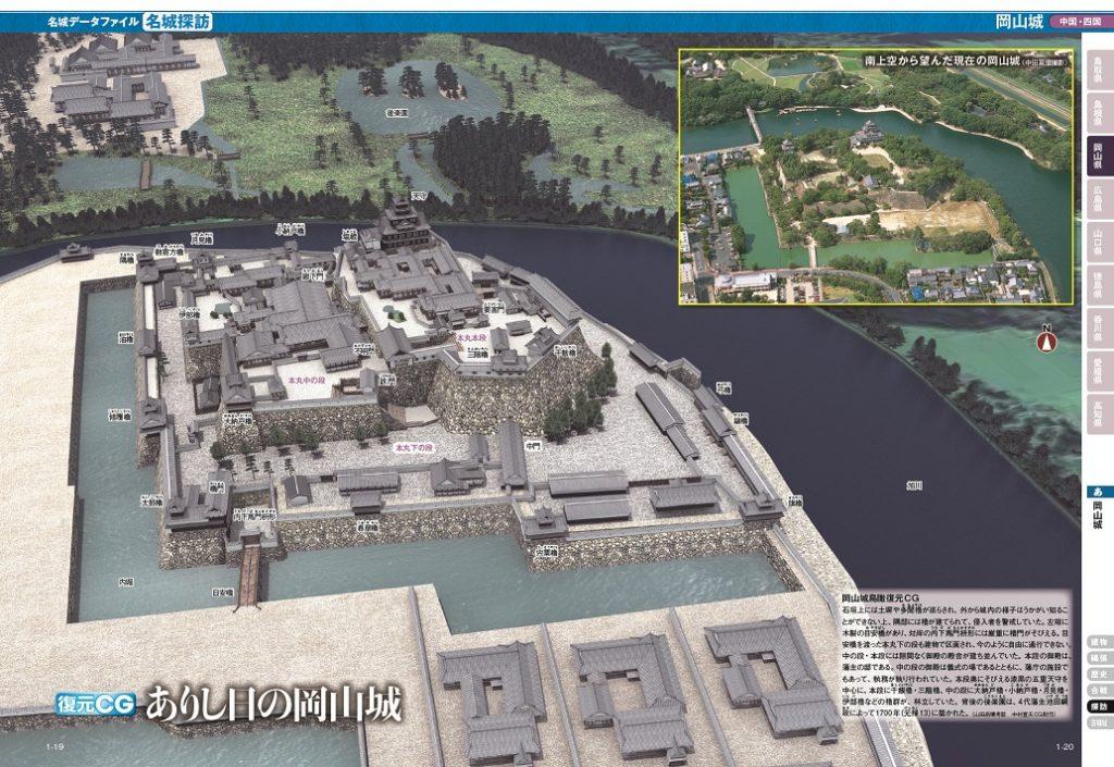ありし日の岡山城をCGで復元。今の姿と比較します。