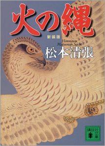 火の縄 (講談社文庫) 松本 清張