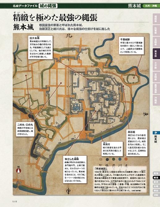 熊本城の縄張図