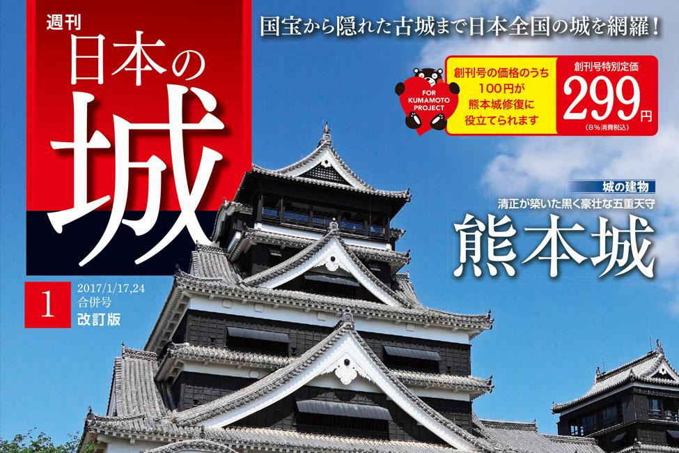 【 7千以上の城を網羅! 】歴女から城マニアまで楽しめる週刊『日本の城 改訂版』が発売