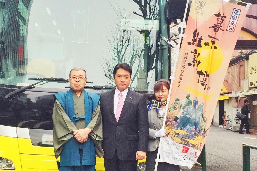 【 高知県の「志国高知 幕末維新博」がアツい!】東京で維新を体感できるはとバスツアーも開催