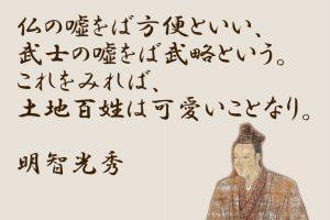【知将・直江兼続の生涯を描く】大河ドラマ「天地人」2017年5月放送スタート!