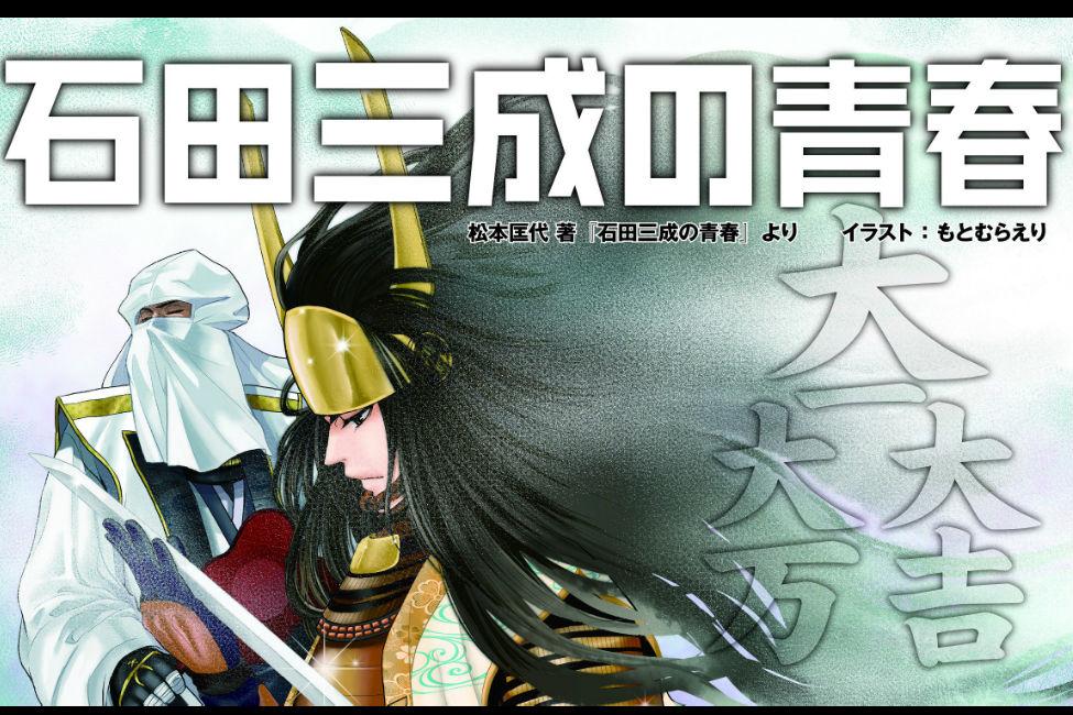 【 Twitter発の人気小説 】戦国武将・石田三成と大谷吉継の友情を描いた「石田三成の青春」 の漫画化が話題
