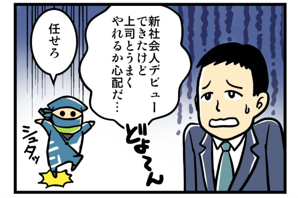 歴ニン君★第十一忍「下剋上の術」