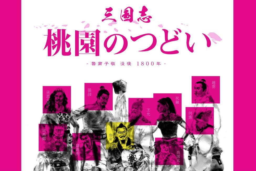【 横山三国志も人形劇もあるよ 】4月30日は渋谷に集まれ!「三国志 桃園のつどい」開催